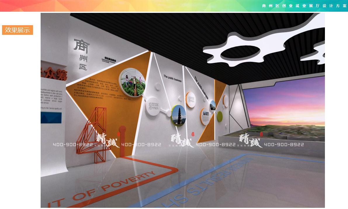 商洛商州区创业就业展览馆设计方案