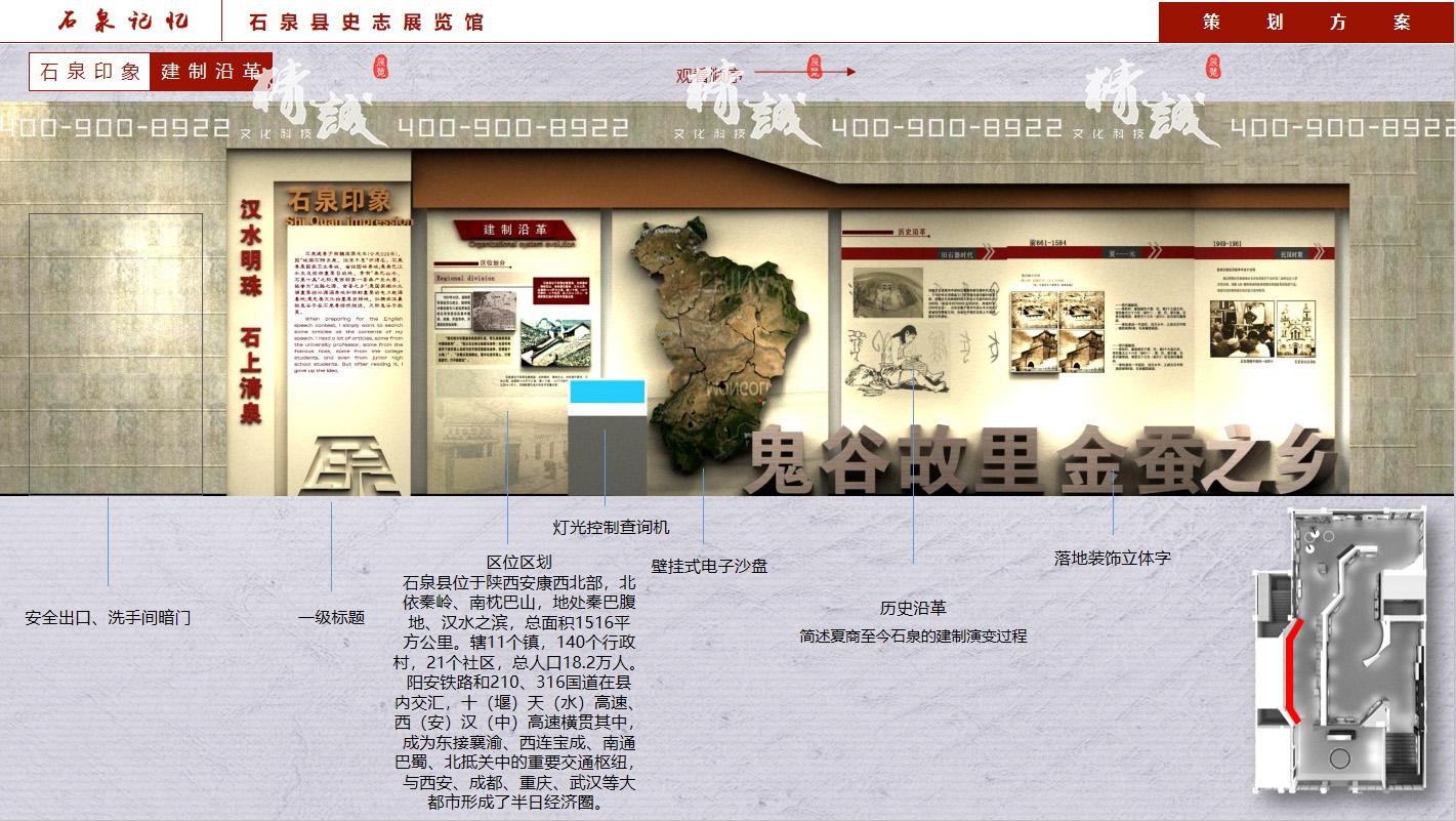安康石泉县史志展览馆设计方案介绍