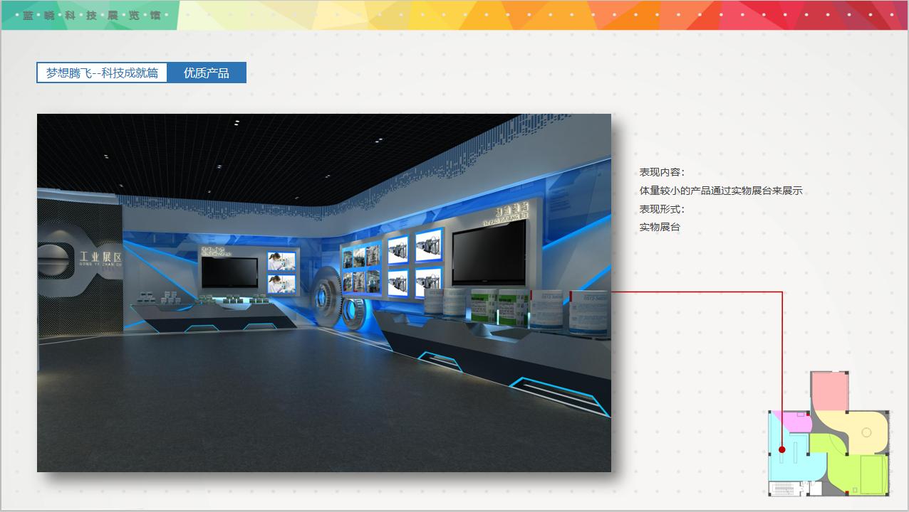 西安蓝晓科技展览馆设计策划概念