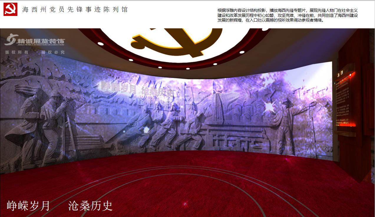 青海海西州陈列展览馆设计效果图展示