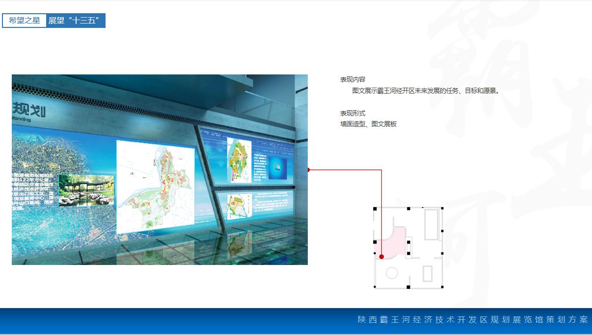 陕西霸王河规划展览馆设计方案-希望之星