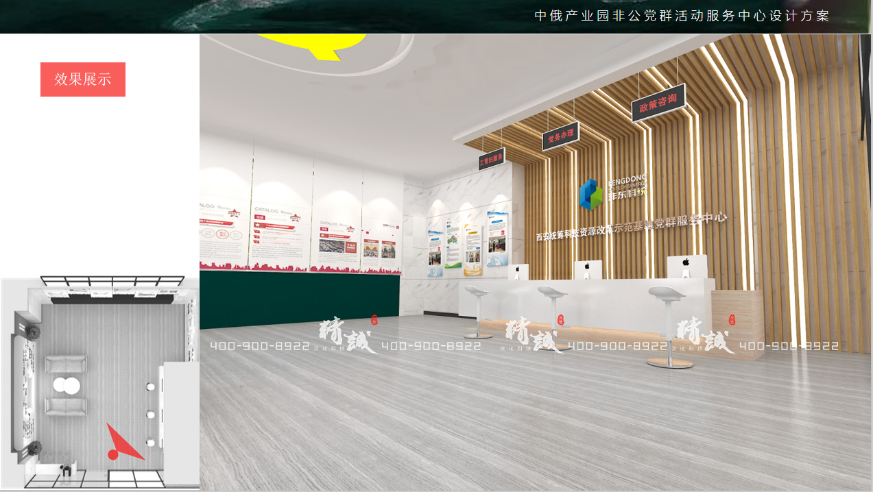 中俄产业园非公党群活动展览馆设计方案