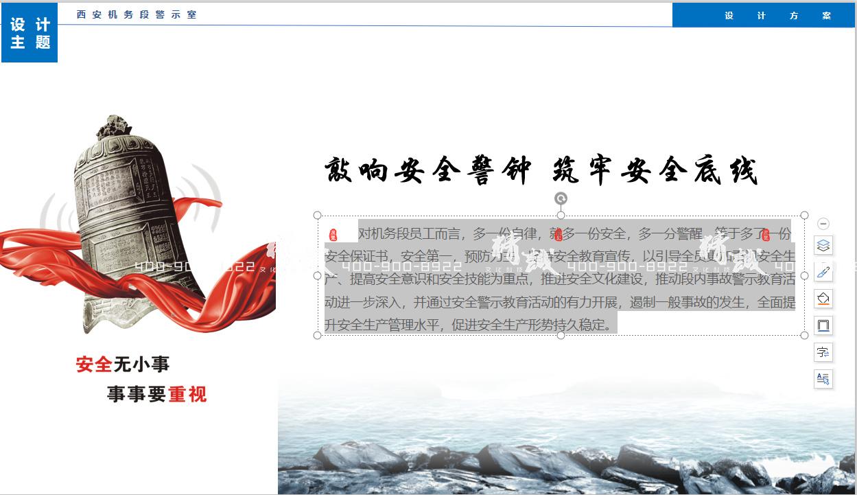 西安机务段警示室展览馆设计方案 策划篇