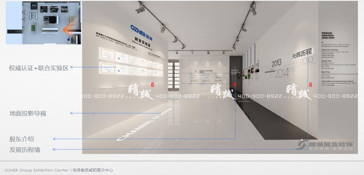 咸阳浩泽集团企业展厅设计效果图