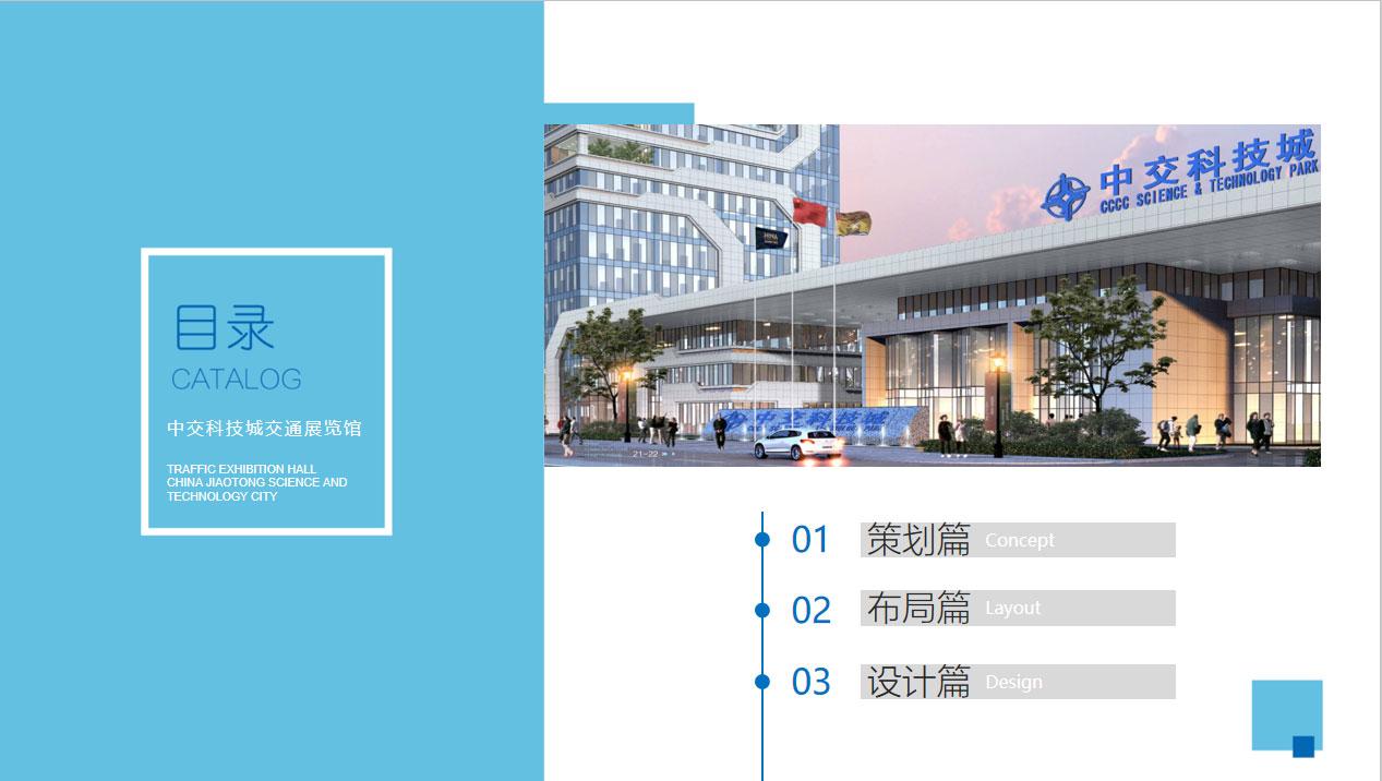 中交科技城规划展览馆设计方案 效果图
