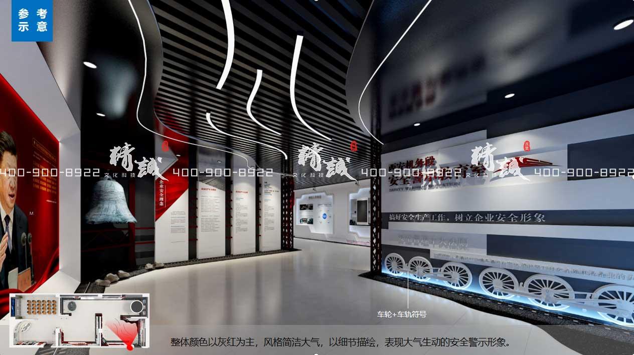 西安机务段警示室展览馆设计效果图展示
