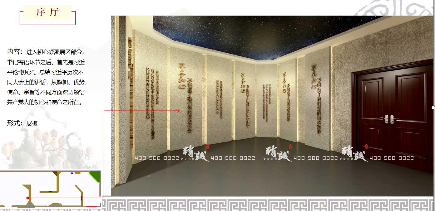 宝鸡眉县金渠镇展厅设计|效果图介绍