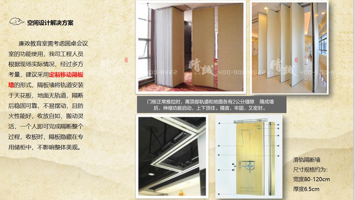党风廉政教育展馆设计介绍|中铁北京工程局一公司