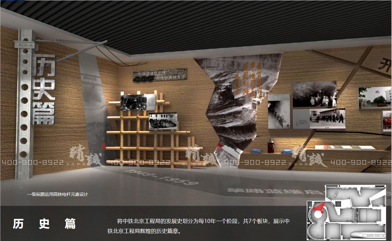 中铁北京工程局企业历史文化展厅设计-历史篇