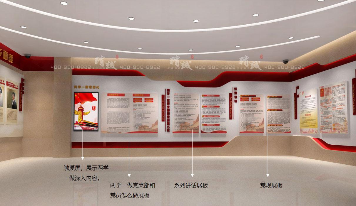平利县党员党性教育基地展厅设计方案介绍