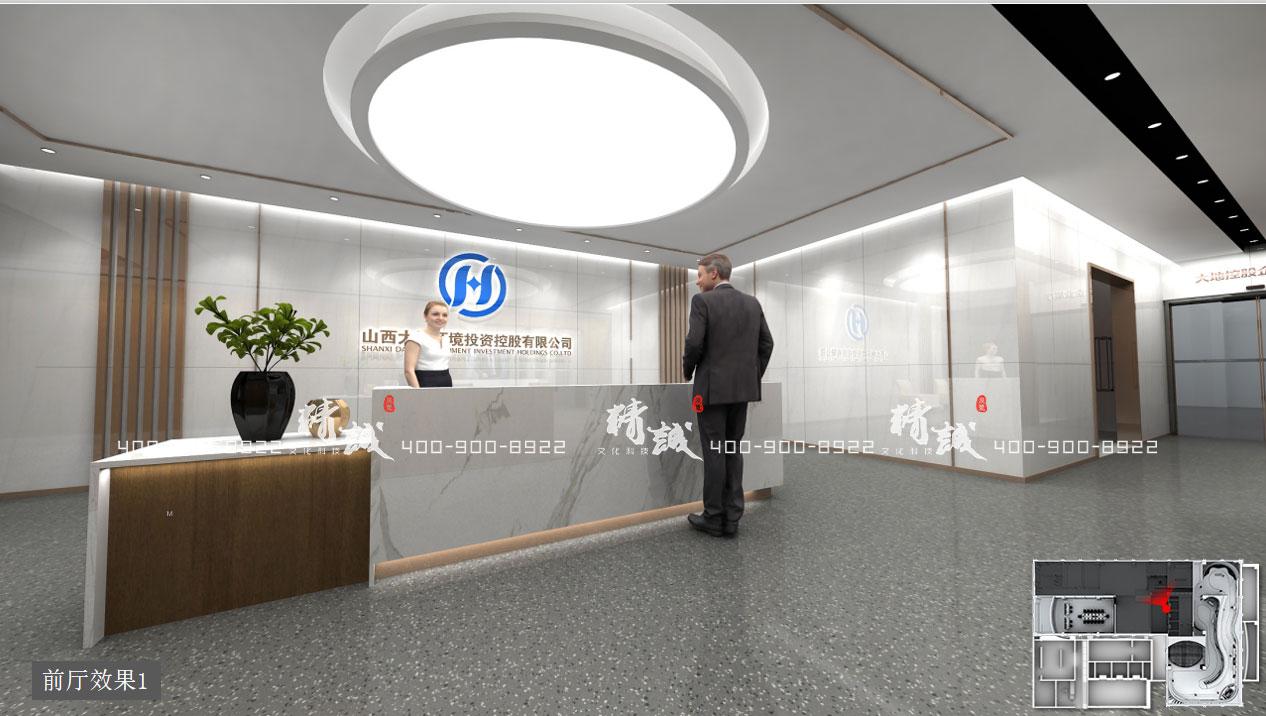 山西大地控股展厅设计策划