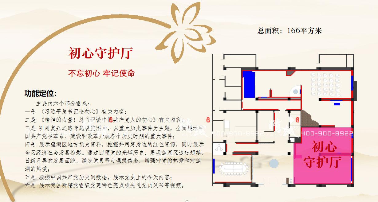 莲湖区新时代党员政治教育基地初心守护展厅设计建议