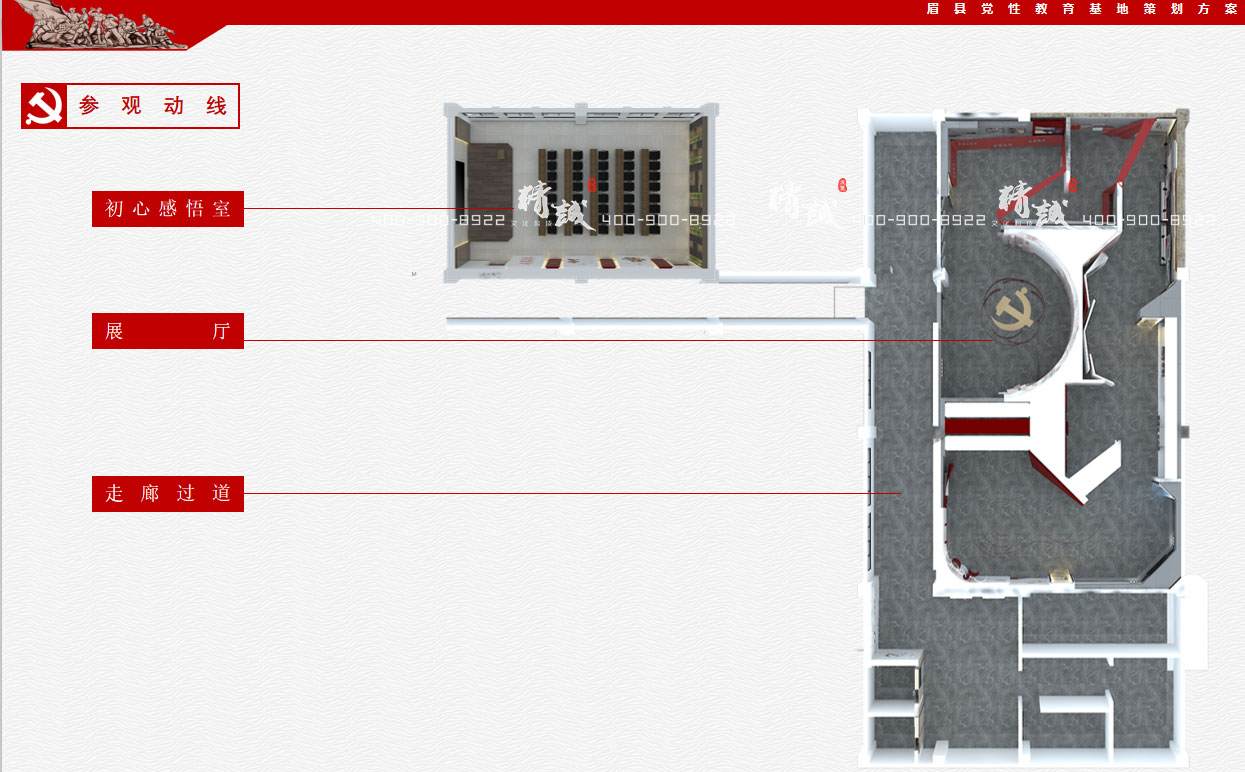 宝鸡眉县党性教育中心展厅设计概念方案