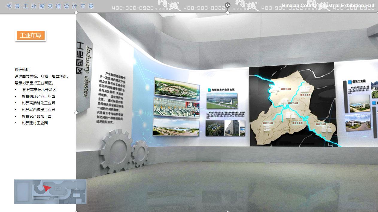工业园区展览馆设计方案