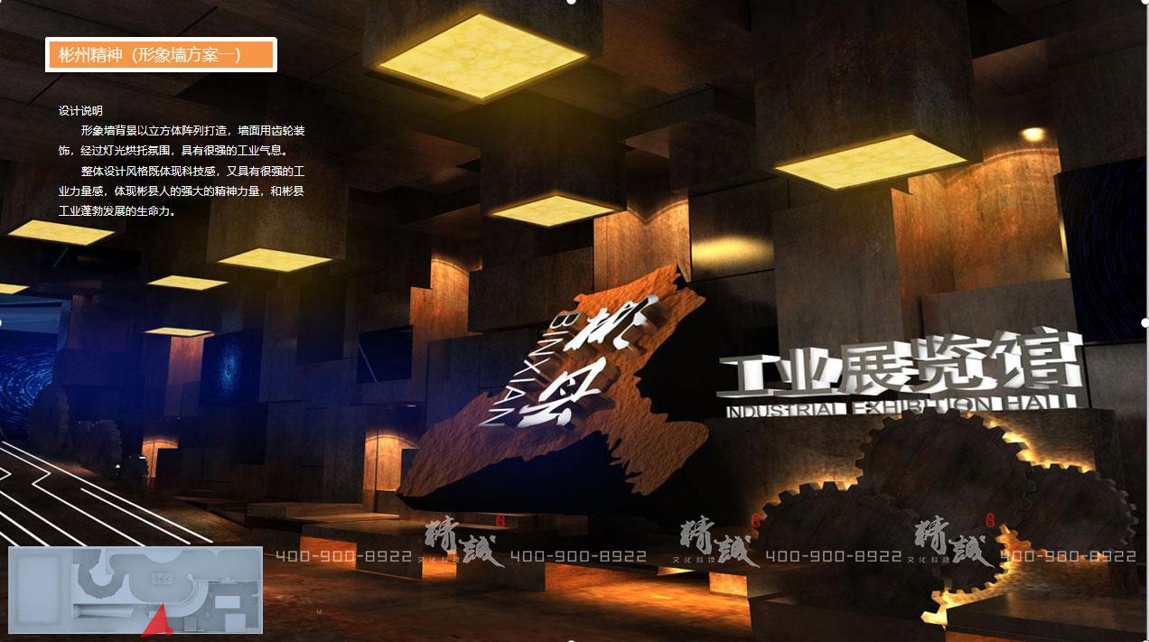 工业展览馆形象墙设计参考