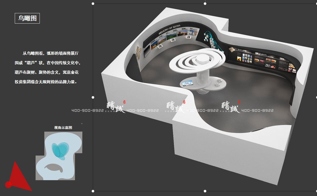 榆林金花招商大会展馆设计策划方案