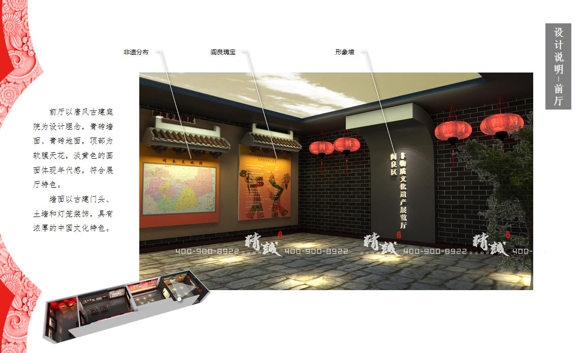 阎良非物质文化遗产展厅设计策划案