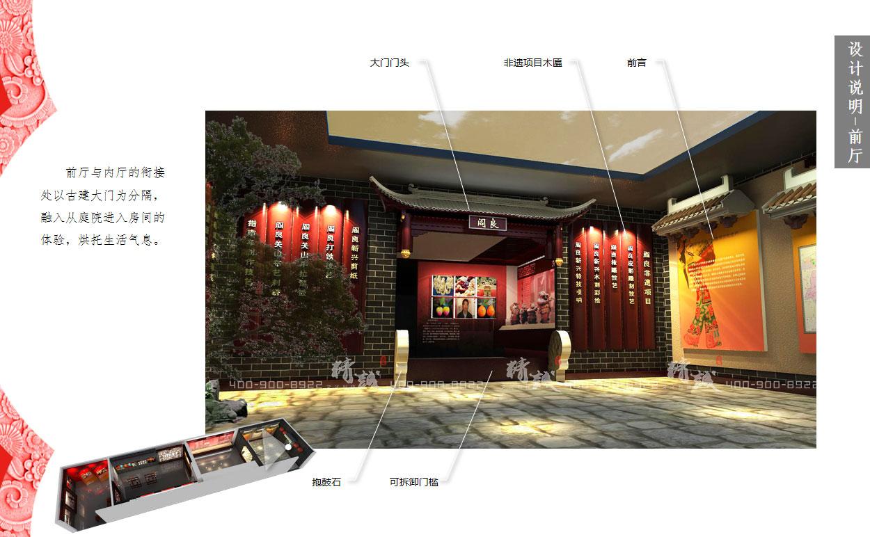 西安阎良非物质文化遗产展厅设计效果图