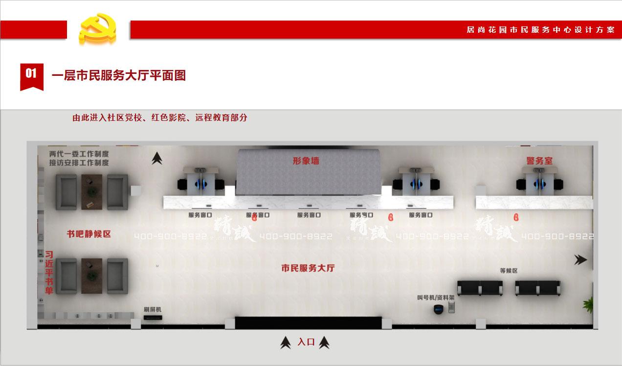 市民服务中心展厅设计方案概念篇