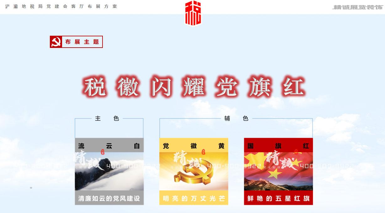 浐灞地税局外围地税文化展厅设计方案概念篇
