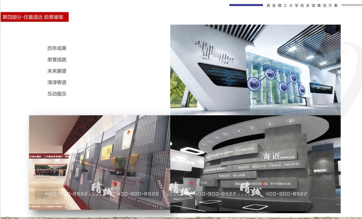 西安理工大学校史馆设计效果图