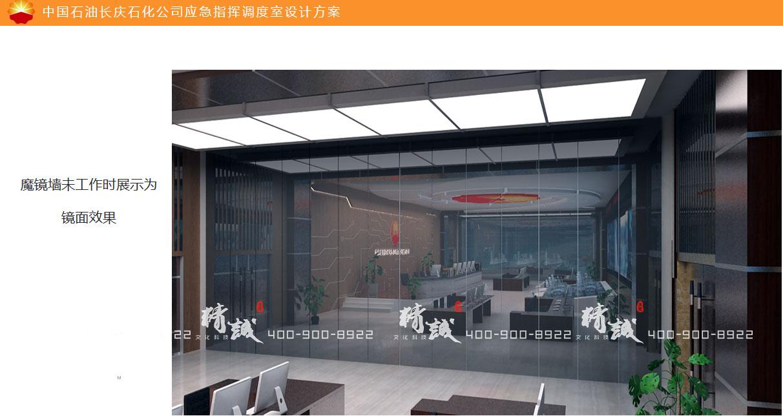 长庆石化石油应急指挥室展厅设计效果图