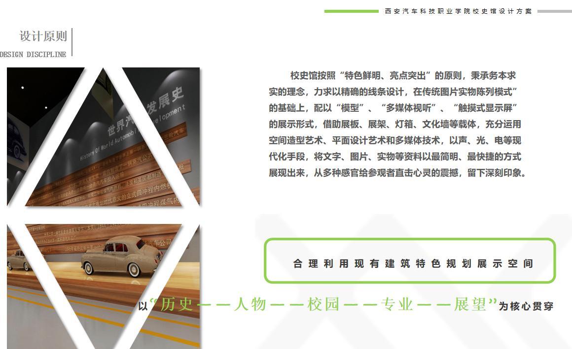 西安汽车职业学院校史展览馆设计方案