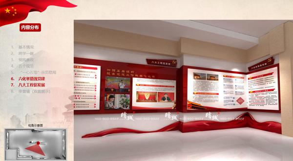 54平方党群服务中心展厅设计方案