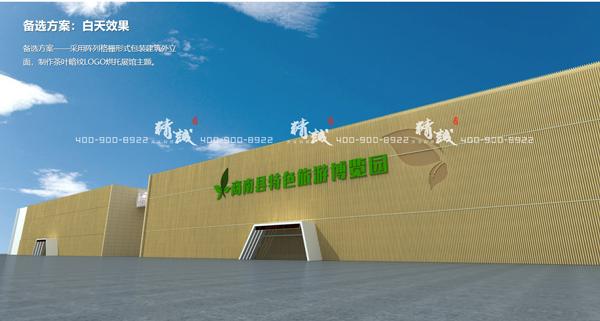 商南县特色旅游博览园展馆设计