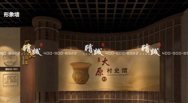 太原村史馆设计效果图
