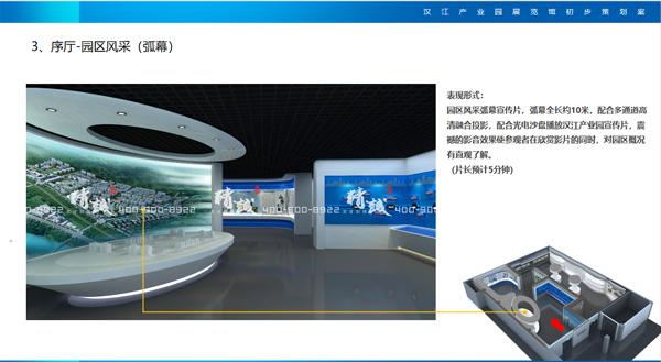 汉江产业园展馆设计效果图序厅篇