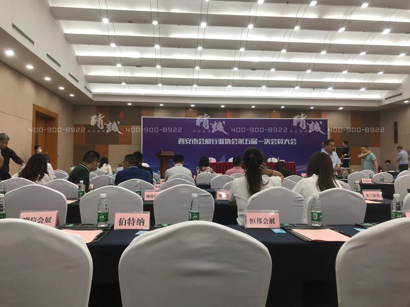 西安市会展行业协会第五届换届仪式